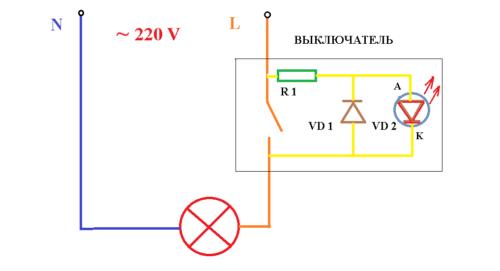 Простая схема подключения выключателя с подсветкой на светодиоде и резисторе