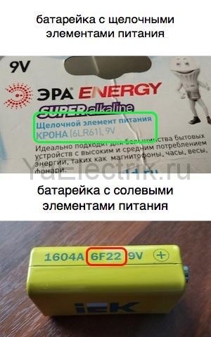 "выбор батарейки типа ""крона"" на 9V"