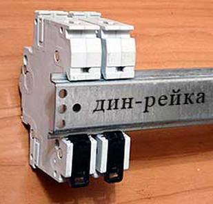 дин-рейка для крепления автоматов защиты