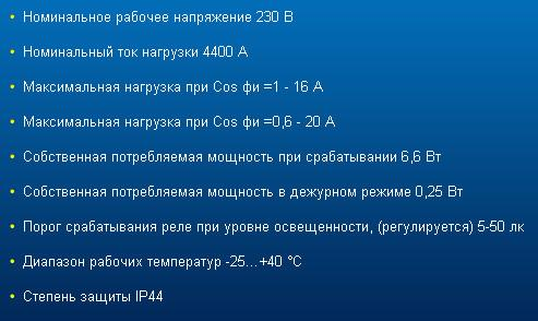 сумеречный выключатель (таблица)